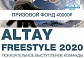 15 ФЕВРАЛЯ ALTAY FREESTYLE 2020